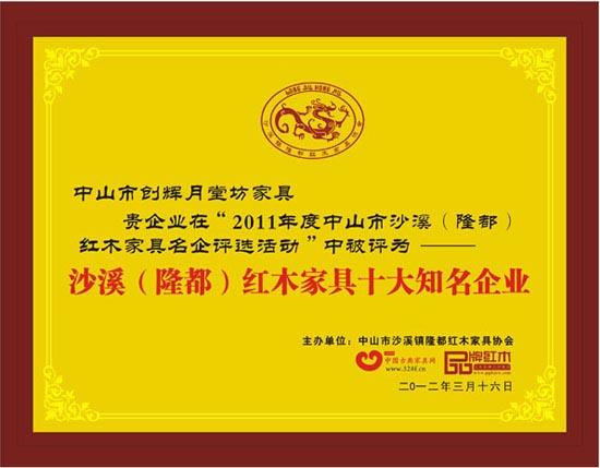 中国红木家具十大品牌|中山大涌红木家具十大名牌-|月